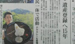 神戸新聞 | うず潮世界遺産カレーが紹介されました。