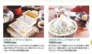 ぴあMOOK関西版 | 淡路島の生しらす味めぐり丼が紹介されました。