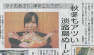 神戸新聞 | 淡路島鯛の焼ぬーどるが紹介されました。