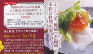 関西・中国・四国版じゃらん | 淡路島3年とらふぐ美福鍋が紹介されました。
