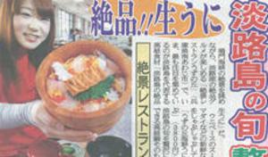 夕刊フジ | 淡路島絶品うにの海鮮ひつまぶしが紹介されました。