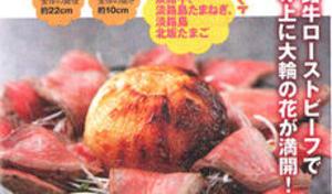 関西・中国・四国版じゃらん | 淡路牛玉ダブルロースト極旨デラックス丼が紹介されました。