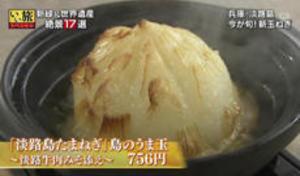 テレビ東京 | いい旅スペシャル | 淡路島たまねぎ 島のうま玉~淡路牛肉みそ添え~が紹介されました。