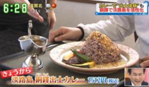 読売テレビ | 朝生ワイド す・またん! | 淡路島 銅鐸出土カレーが紹介されました。