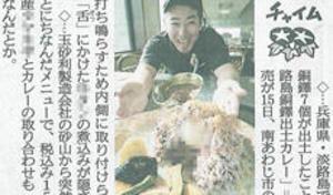 産経新聞 | 淡路島 銅鐸出土カレーが紹介されました。