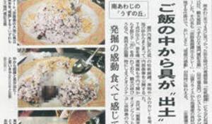 神戸新聞 | 淡路島 銅鐸出土カレーが紹介されました。