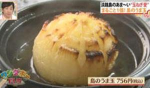 関西テレビ | ゆうがたLIVEワンダー | 淡路島たまねぎ 島のうま玉~淡路牛肉みそ添え~が紹介されました。