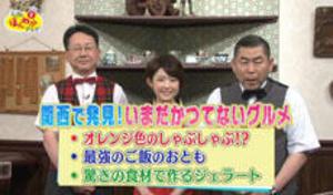 読売テレビ | 大阪ほんわかテレビ | うずの丘 海鮮うにしゃぶが紹介されました。