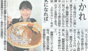 毎日新聞 | 淡路島 銅鐸出土カレーが紹介されました。