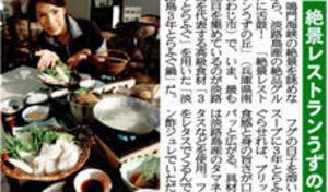 夕刊フジ | 淡路島3年とらふぐ鍋が紹介されました。