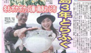夕刊フジ | 淡路島3年とらふぐ美福鍋が紹介されました。
