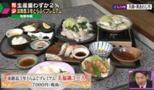 読売テレビ | かんさい情報ネット ten. | 淡路島3年とらふぐ美福鍋が紹介されました。