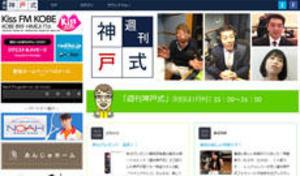 Kiss FM KOBE | 週刊神戸式 | うずの丘 海鮮うにしゃぶが紹介されました。