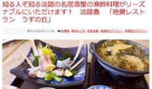 Mのランチ | 漁師料理 アワビの肝焼きコースが紹介されました。