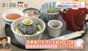 朝日放送 | キャスト - CAST - | 淡路島の生しらす味めぐり丼が紹介されました。