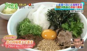 読売テレビ | 朝生ワイド す・またん | 淡路島手延べそば 島の蕎麦 メニューが紹介されました。