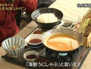 うずの丘海鮮うにしゃぶが、フジテレビ 国分太一のおさんぽジャパンで紹介されました!