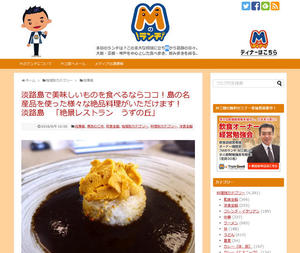 Mのランチ | 新一品メニュー&島の肉味噌まぜ蕎麦が紹介されました。