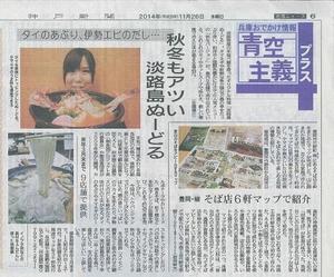 新聞掲載の「淡路島鯛の焼ぬーどる」