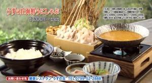 読売テレビ | monoモノ倶楽部にて「うずの丘海鮮うにしゃぶ」が紹介されました!