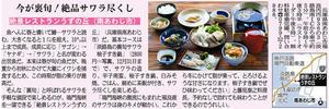 夕刊フジ | 淡路島の裏旬サワラ柚子すき鍋コースが紹介されました。