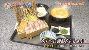 読売テレビ | マチャミ&陣内の日本ワケありツアー!「うずの丘海鮮うにしゃぶ」が紹介されました!