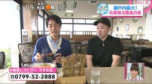 広島テレビ | テレビ派「虹色せとりっぷ」のコーナーにて、「 うずの丘海鮮うにしゃぶ」が紹介されました!