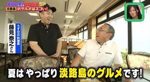 関西テレビ |ちゃちゃ入れマンデーにて、絶景レストラン うずの丘の「うずの丘海鮮うにしゃぶ」が紹介されました!