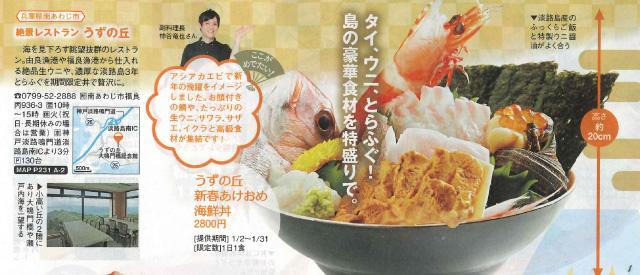 絶景レストラン うずの丘のうずの丘新春あけおめ海鮮丼