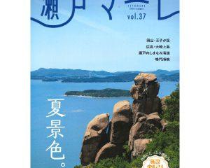 瀬戸マーレ|絶景レストラン うずの丘
