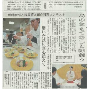 神戸新聞にて第17回創作料理コンテストが紹介
