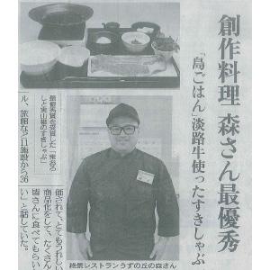 読売新聞 | 第17回創作料理コンテスト