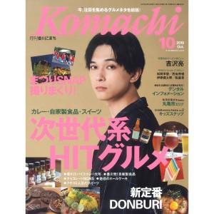 月刊香川こまち
