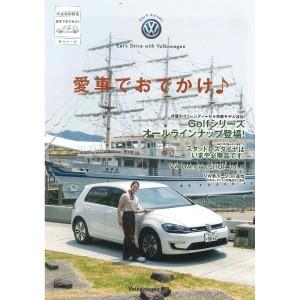 愛車でおでかけ♪(Volkswagen香川)