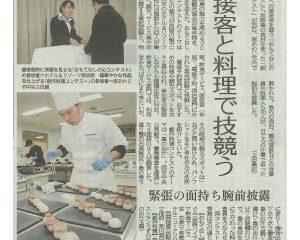 神戸新聞 | 第18回創作料理コンテスト紹介!