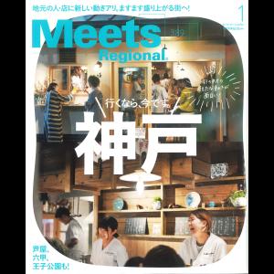 [Meets Regional]行くなら、今です。神戸