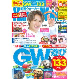 関西ウォーカー(GW遊び)
